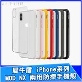 《免運》犀牛盾 Mod NX 防摔殼 iPhone ixs max ixr ix i8 i7 Plus 手機殼