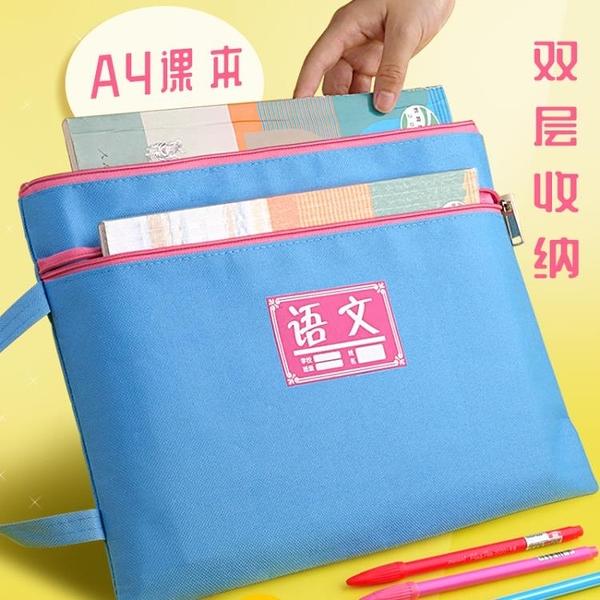 手提補習袋 快力文A4小學生用分類大容量試卷收納拉鏈帆布科目學生文件 快速出貨