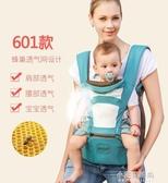嬰兒背帶 嬰兒背帶腰凳寶寶前橫抱式單坐凳新生抱娃神器多功能四季通用小宅妮