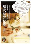 (二手書)治癒你,治癒牠:貓咪經穴按摩