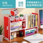 收納櫃辦公書桌面置物架收納宿舍小書柜igo爾碩數位3c