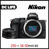 Nikon Z50 16+50mm f3.5-6.3 VR (公司貨)