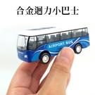 星星小舖 台灣出貨 合金迴力小巴士 合金車 小巴士 迴力車 慣性車 玩具車
