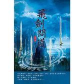 飛劍問道(第三十卷):薪火相傳