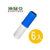 沛綠亞-雙效濾芯-6入