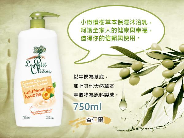 【法國小橄欖樹】牛奶草本沐浴乳-杏仁果(750ml)2入