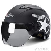 現貨出清 電動摩托車頭盔男電瓶車女士半盔四季通用防曬安全帽個性酷9-15