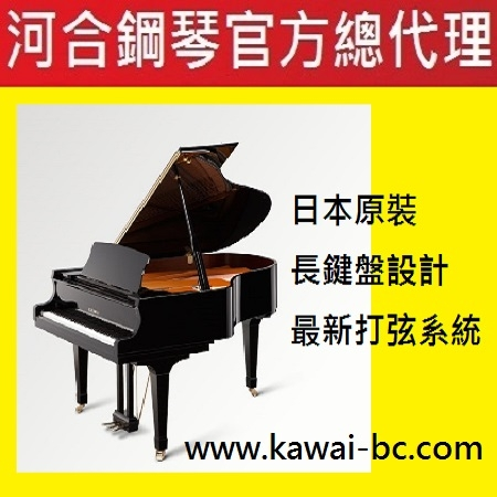 河合 KAWAI GX-3原裝平台式 鋼琴 原廠直營展示批售中心