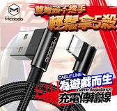 【3C配件】SPEEDMAX 傳說對決【H00102】 手機遊戲 iphone lighting 數據線 提速40% mcdodo快充線