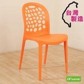 《DFhouse》大衛-曲線休閒椅-白色橘色