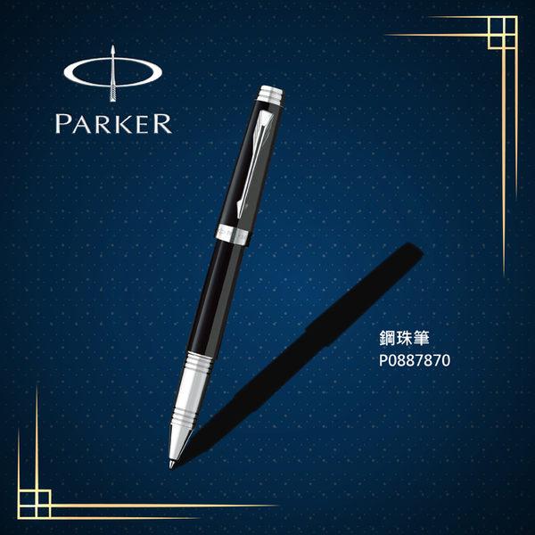 派克 PARKER PREMIER 尊爵系列 麗黑白夾 鋼珠筆 P0887870