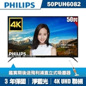 【名展音響】★PHILIPS 飛利浦 50PUH6082 顯示器 4K UHD 公司貨 液晶電視 50PUH6082