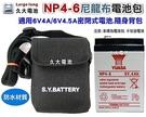 【久大電池】NP4-6 尼龍布電池包 適用各廠牌 6V4Ah 6V4.5Ah 密閉式電池.隨身行動防撥水背包