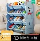 玩具收納 兒童玩具收納架寶寶書架玩具架子多層分類幼兒園收納櫃置物整理架【全館免運】