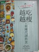 【書寶二手書T1/養生_YFM】不用計算卡路里,越吃越瘦的新陳代謝飲食_海莉.潘洛依