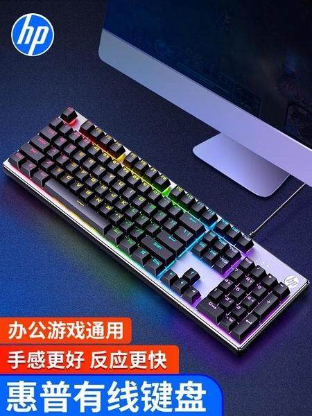機械手感有線鍵盤臺式電腦筆記本外接辦公電競游戲專用打字靜音鍵盤