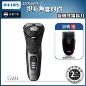 [超值送PQ206]飛利浦5D三刀頭電鬍刀 S3231(彈出式鬢角刀) 免運費