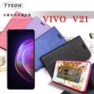 【愛瘋潮】VIVO V21 5G 冰晶系列 隱藏式磁扣側掀皮套 側掀皮套 手機套 手機殼 可插卡 可站立