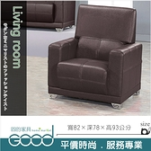 《固的家具GOOD》501-2-AL 686型沙發1人座