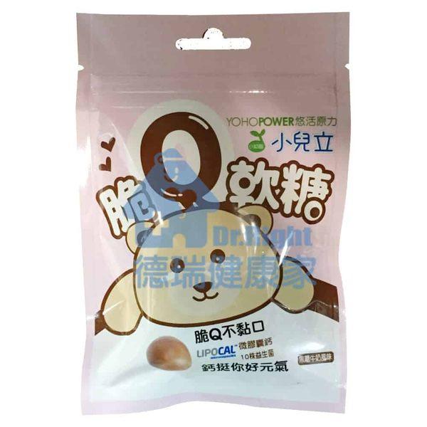 悠活原力 小兒立脆Q軟糖 鈣挺你元氣配方 焦糖牛奶 20G/包◆德瑞健康家◆