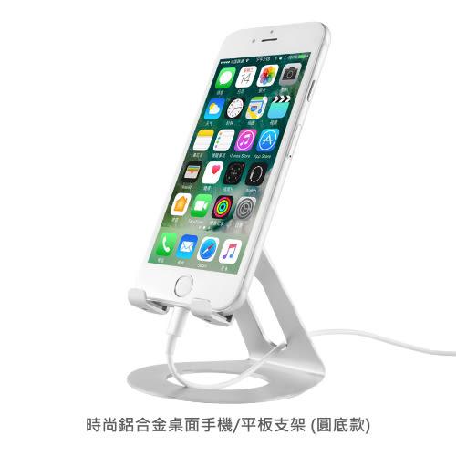 【A-HUNG】時尚鋁合金桌面支架 (圓底款) 懶人支架 手機平板 手機支架 手機架 手機座 平板支架