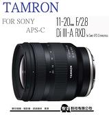 騰龍 Tamron 11-20mm F2.8 DiIII-A RXD (B060) 超廣角鏡頭 FOR Sony E【公司貨】*10月份活動 回函贈好禮