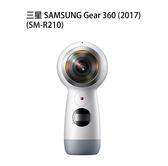 三星 SAMSUNG Gear 360 (2017) (SM-R210) 4K高畫質相機 360°攝影~贈專屬收納袋 [24期零利率]
