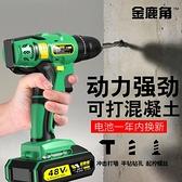 沖擊無刷手電鑚轉鋰電池充電手鑚工具家用電動多功能手槍鑚螺絲刀