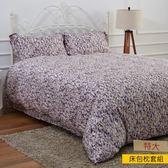 HOLA 詩序木棉絲床包枕套組特大