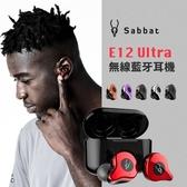 Sabbat E12 Ultra 無線 藍芽 耳機 藍牙5.0 耳道式 TWS耳機 運動耳機 高音質 自動配對 雙耳通話