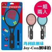 [哈GAME族]免運費●真實網球體驗●良值 IINE Switch NS Joy-Con 網球拍 控制器 紅藍 一組兩入 瑪利歐網球