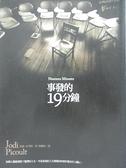 【書寶二手書T7/一般小說_ABS】事發的十九分鐘_茱迪皮考特