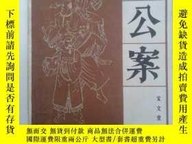 二手書博民逛書店罕見彭公案(上冊)Y15756 文平 校點 寶文堂書店出版 出版