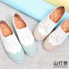 牛津鞋 雙色雕花休閒鞋- 山打努SANDARU【101700、107A700#46】