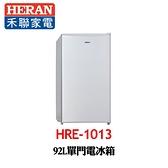 【HERAN 禾聯】92L單門電冰箱 HRE-1013