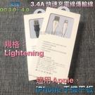Apple iPhone6 i6/iPhone6Plus i6+《3.4A Lightning手機加長快速充電線傳輸線快充線》