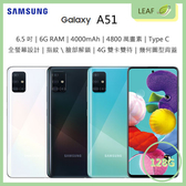 送玻保【3期0利率】三星 SAMSUNG Galaxy A51 6.5吋 6G/128G 4800萬畫素 4000mAh 指紋辨識 智慧型手機
