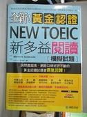 【書寶二手書T1/語言學習_WFF】全新!黃金認證NEW TOEIC新多益閱讀模擬試題+解答本_2本合售_Hacker