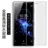買一送一索尼XZ3 水凝膜滿版手機膜防刮防指紋保護膜高清超薄隱形螢幕保護貼