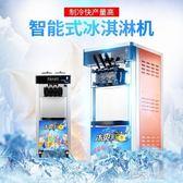 旭眾冰淇淋機商用雪糕機立式全自動圣代甜筒機小型軟質冰激凌機器igo『櫻花小屋』