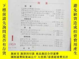二手書博民逛書店罕見法醫工作簡報1959年第1期(總第11期)《9-5-2內》Y