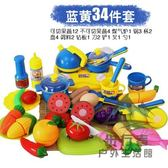 兒童做飯菜家家酒仿真廚房玩具寶寶廚具套裝水果切切樂【步行者戶外生活館】