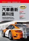 (二手書)汽車最新高科技【圖解版】