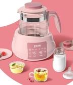 暖奶器 嬰兒恒溫調奶器水壺熱水壺智能保溫沖奶泡奶全自動溫奶暖機沖奶粉 寶貝計畫