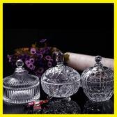 歐式創意水晶儲物罐糖果罐密封玻璃瓶零食罐茶葉收納罐防潮透明【櫻花本鋪】