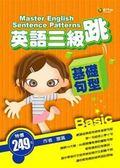 (二手書)英語三級跳:基礎句型