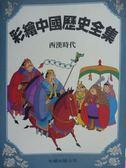 【書寶二手書T5/少年童書_QFZ】彩繪中國歷史全集-西漢時代_牛頓編輯部