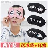 眼罩眼罩女學生韓版睡眠遮光 睡覺可愛冰袋耳塞卡通冷熱敷兒童 眼罩男【快速出貨】