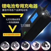 尾牙鉅惠 鋰電池電動車鋰電池充電器 24V36V48V60V72V10A.6卡菲婭