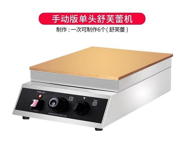 扒爐 網紅舒芙蕾機商用單頭銅鑼燒鬆餅機日式純銅小型自動控溫電扒爐 源治良品